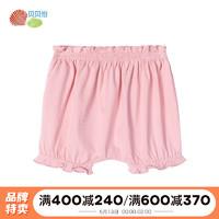 贝贝怡女童短裤夏季新款宝宝洋气透气可爱灯笼裤 浅粉 6个月/身高66cm