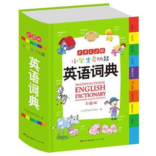 小学生多功能英语词典+成语词典+组词造句搭配词典3册 彩图大字版