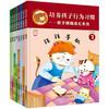 《培养孩子行为习惯·亲子情商成长系列》(套装共8册)