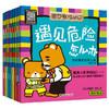 宝宝蛋-面包熊成长记第五辑(大开本):培养儿童独立思考绘本:-呀遇到危险怎么办、不会求助怎么办...等(套装8本)