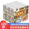 百年传世经典 全套100册 小绘本 儿童0-3-6-8岁宝宝睡前中外经典故事集