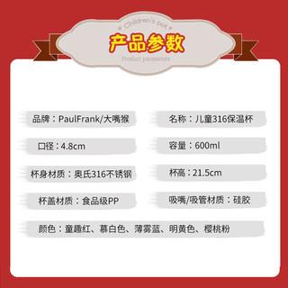 大嘴猴(Paul Frank)316不锈儿童保温杯带吸管三盖水杯600ml防摔幼儿园PFD059 童趣红