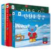 贝贝生活日记3D趣味玩具书(套装共3册)真实贴近孩子生活,来自法国的油画风格玩具书