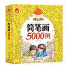 简笔画5000例(精编版)