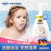 哈罗闪(sanosan) 儿童洁面泡泡 洗发水沐浴露二合一 德国原装进口 洁面泡泡250ml(女孩)