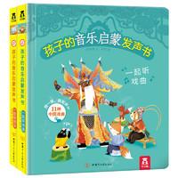 0-3岁孩子的音乐启蒙发声书套装2册  聆听经典 普及民族音乐的早教发声书