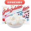 意大利进口 佳乐锭奶片 galatine 儿童奶片 奶糖奶贝喜糖 儿童零食 巧克力味115g+酸奶浆果味100g