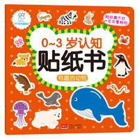 0-3岁认知贴纸书:有趣的动物·海润阳光