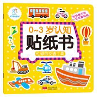 0-3岁认知贴纸书:忙碌的交通工具·海润阳光