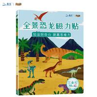 全景恐龙磁力贴游戏书-三叠纪