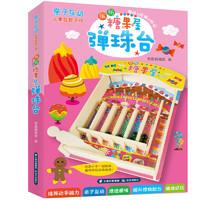 亲子互动儿童益智游戏:缤纷糖果屋弹珠台