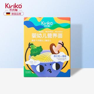 凯利蔻(KIRIKO)宝宝营养面条婴儿辅食儿童易消化面条无添加细面条 西兰花+香菇