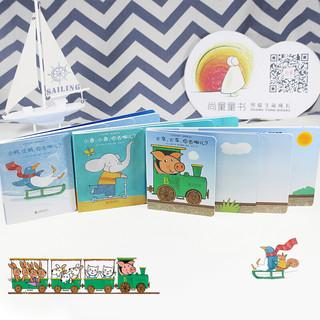 """数学启蒙互动玩具书:宝宝的第一套楼梯书(小朋友自己动手""""翻出""""每一页的惊喜,适合1~4岁宝宝的益智玩具书)尚童出品"""
