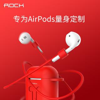 ROCK AirPods保护套硅胶苹果防丢绳保护壳收纳配件蓝牙无线耳机盒