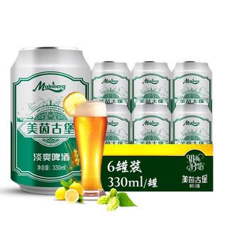 美茵古堡啤酒淡爽330ml\/罐装啤酒 8°P原麦汁浓度 源自德国酿造技术 淡爽330*6罐