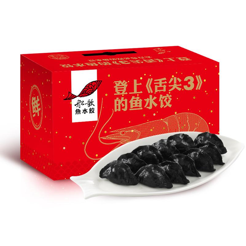 船歌鱼水饺 墨鱼水饺 460g*4袋 礼盒装