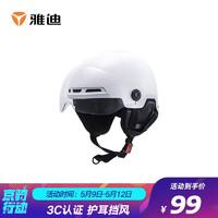 Yadea 雅迪 雅迪电动摩托车3C头盔男女冬季电瓶车安全帽半覆式护耳头盔  皓月白