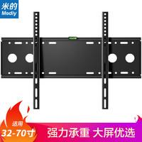 京东PLUS会员 : Mediy 米的 米的(mediy)(37-70英寸)电视挂架 支架 壁挂支架 加厚加宽
