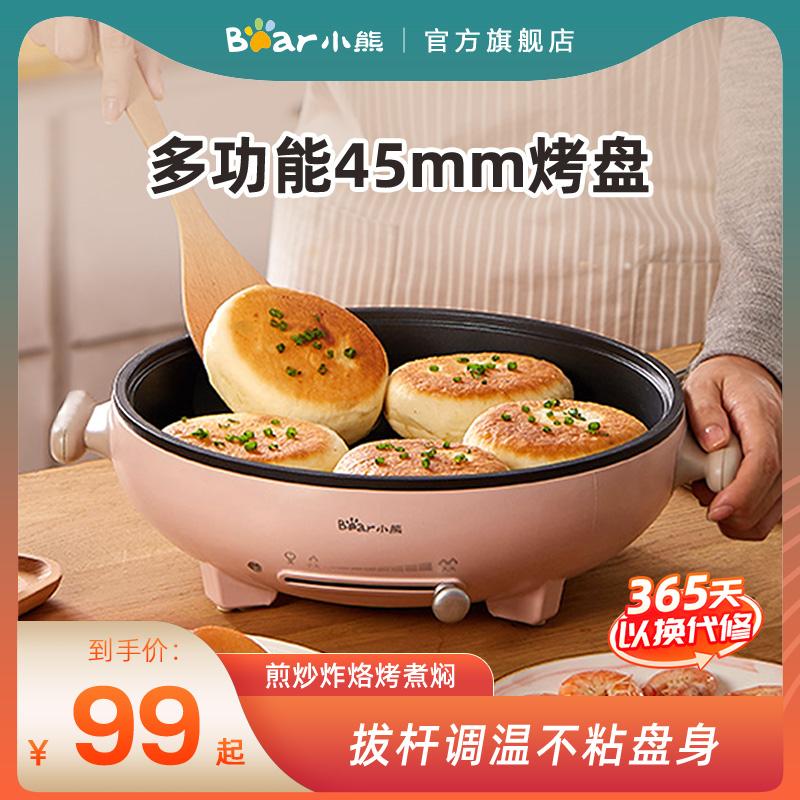 小熊电饼铛家用加热煎饼锅烙饼锅家用加深加大煎锅小型电饼档官方 DBC-D12C1