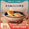 小熊电饼铛家用加热煎饼锅烙饼锅家用加深加大煎锅小型电饼档官方