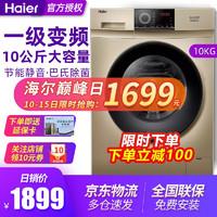 Haier 海尔 12日0点:海尔(Haier) 洗烘一体全自动滚筒洗衣机 变频 9公斤