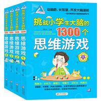 《挑战小学生大脑的1300个思维游戏》(全4册)