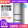 志高冰箱三门家用宿舍冷藏冷冻电冰箱小型三门式租房用特价小冰箱 BCD-180