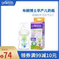 布朗博士drbrowns玻璃宽口早产儿奶瓶晶彩版奶瓶防胀气奶瓶150ml