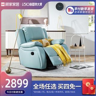 顾家家居现代简约头层真牛皮功能沙发功能单椅沙发客厅小户型6001