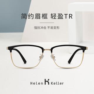 海伦凯勒眼镜男商务防蓝光护眼蔡司镜片眉毛框黑框近视眼镜框男