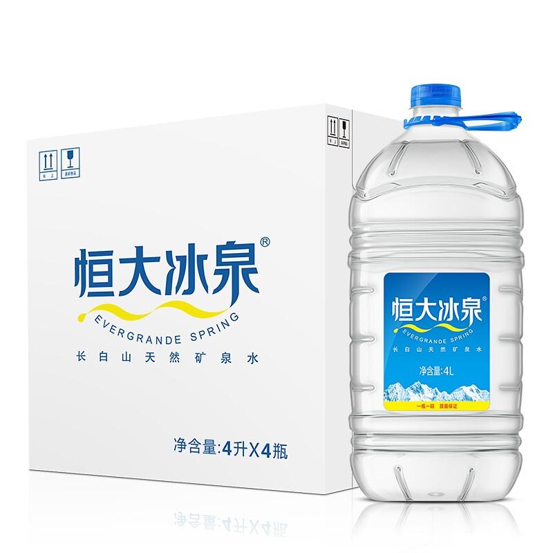 恒大冰泉 长白山 弱碱性矿泉水   4L*4桶