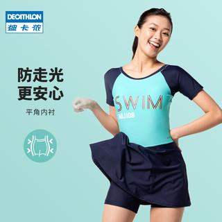 迪卡侬泳衣女裙式连体游泳衣夏季显瘦遮肚保守泳装2021新款IVD1