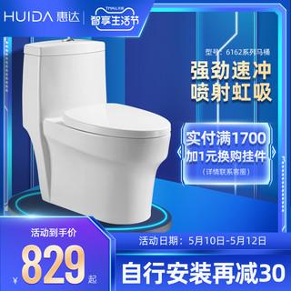 HUIDA 惠达 HDC6162 马桶 坑距400mm
