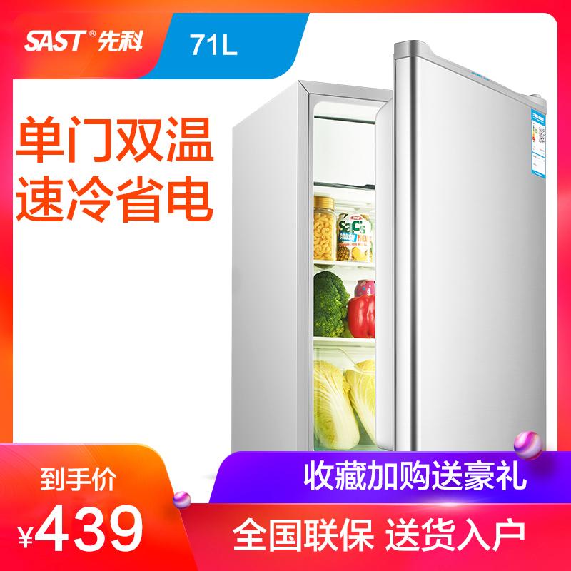 SAST/先科71L小型电冰箱单门冷藏家用租房保鲜冰吧红酒茶叶留样柜 BC-71