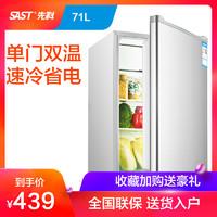 SAST/先科71L小型电冰箱单门冷藏家用租房保鲜冰吧红酒茶叶留样柜