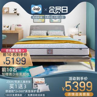 Sealy/丝涟床垫新棒棒堂儿童乳胶床垫1.5m美姿感应弹簧青少年床垫