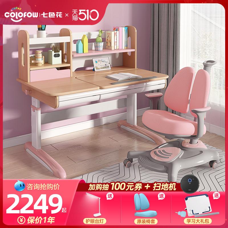 七色花 C300S 儿童书桌 悦享款 1.2m+浣熊椅 舒压扶手 蓝色