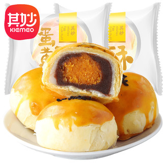 其妙咸蛋黄酥雪媚娘早餐面包整箱甜点吃货小零食小吃网红休闲食品