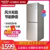 Aucma/澳柯玛 BCD-196WH 196升风冷无霜双门电冰箱家用节能静音