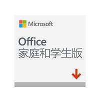 Microsoft 微软 Office 2019 家庭学生版 终身版 兼容win10