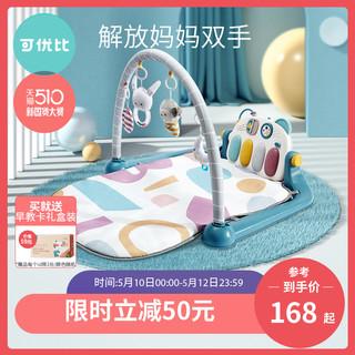 可优比新生婴儿健身架器脚踏钢琴 0-1岁男女宝宝益智早教音乐玩具