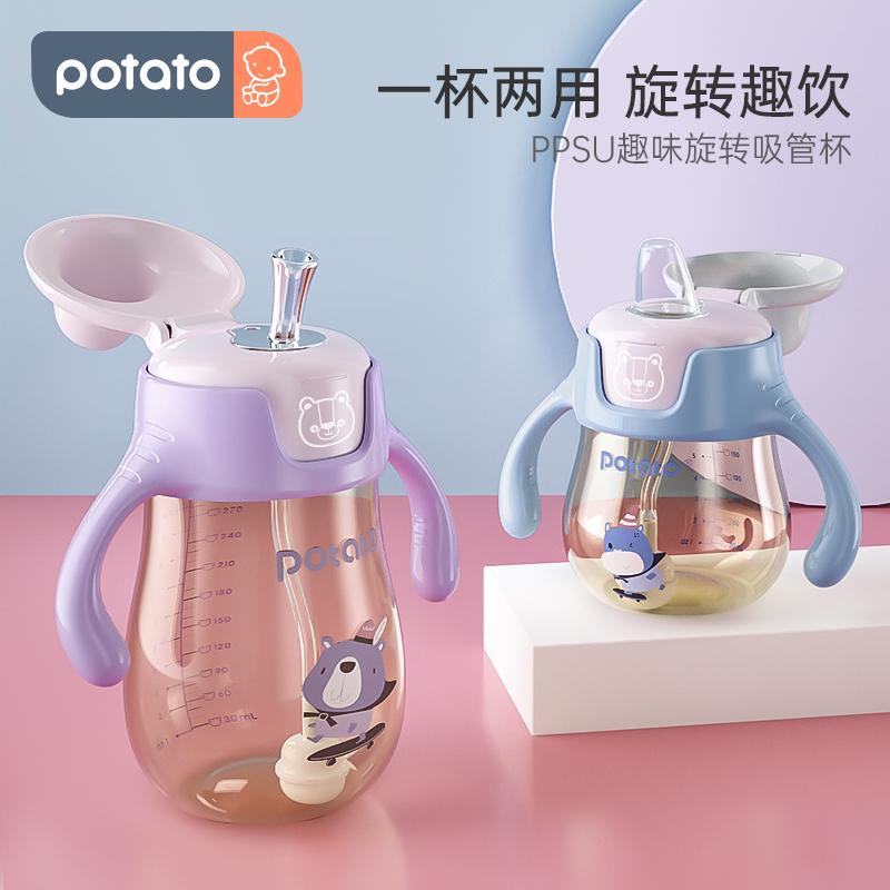 小土豆鸭嘴杯ppsu学饮杯婴儿水杯宝宝奶瓶一杯两用