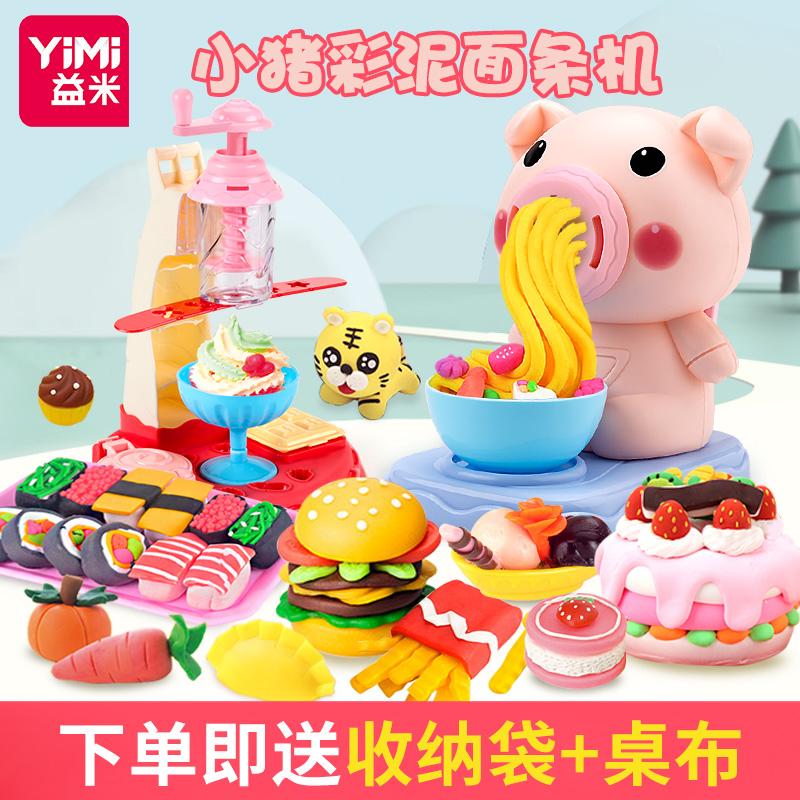 儿童小猪面条机玩具无毒橡皮彩泥模具工具套装手工制作轻粘土女孩  小猪面条机+饺子机+雪糕机+厨具+48泥/围裙