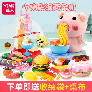 儿童小猪面条机玩具无毒橡皮彩泥模具工具套装手工制作轻粘土女孩  雪糕机+水果甜品套装+24泥