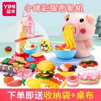 儿童小猪面条机玩具无毒橡皮彩泥模具工具套装手工制作轻粘土女孩 雪糕机+水果甜品套装+收纳盒+24泥