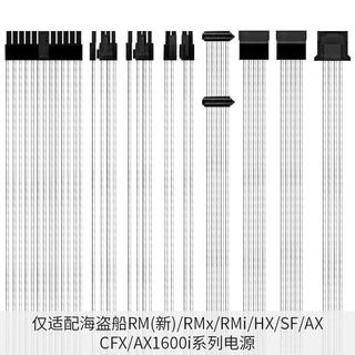 ALLOYMODERNIST 合金水冷 海盗船RMx/i HX SF AX CXF系列 全模组电源定制线套装