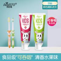 FROGPRINCE 青蛙王子 青蛙王子旗下儿童牙膏牙刷套装3-6-12岁软毛防蛀乳牙换牙期宝宝刷牙套装 2支牙膏+2支牙刷