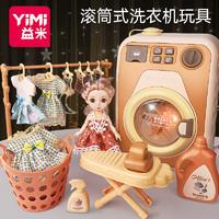儿童洗衣机玩具迷你仿真可转动能加水女孩过家家3岁宝宝礼物套装