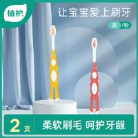 植护儿童牙刷软毛1岁半一2-3-4-5-6岁以上小孩乳牙刷宝宝牙膏套装