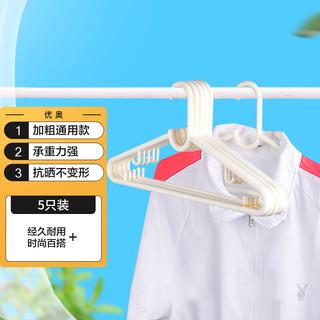 优奥  加粗塑料衣架 通用型晒衣架 衣服挂子 肩幅41cm 5只装